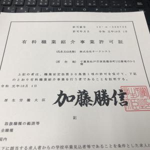 有料職業紹介事業の許可が下りました