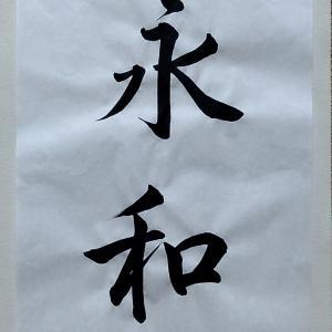 日本習字8月号漢字部臨書