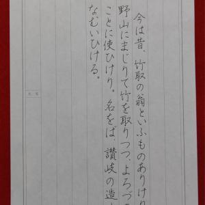 大人のペン字教室