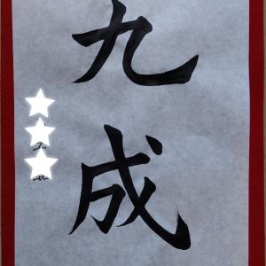日本習字4月号漢字部臨書課題