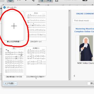 MuseScoreを使ってセッションに必要な「リードシート」を超簡単に作ってみよう!