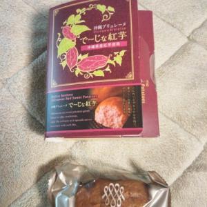 女性から沖縄のお土産を頂きました