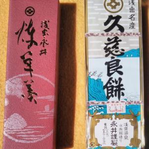 青森県の和菓子「久滋良餅」