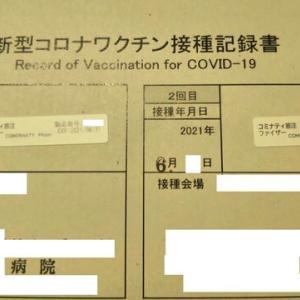 コミナティワクチン2回目接種完了