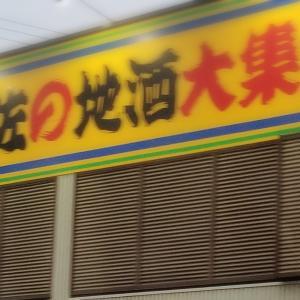 【旅行⑰】徳島ラーメン 麺王 本店 *酒屋 野町酒店 *魚屋 浦戸屋 *コチュジャンうどん