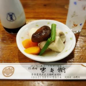 【居酒屋】 信寿司 忠兵衛 名古屋市港区(あおなみ線 中島駅)
