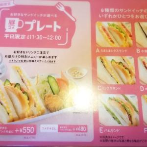 【外食/カフェ】 コメダランチ * 昼コメプレート * コメダモーニング