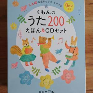 15m くもんのうた200えほん&CD