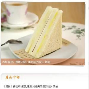 ●台湾新聞●朝ごはん屋さんのサンドイッチ三大疑問