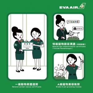 ●台湾新聞●エバー航空、ペットOKのフライトを発表