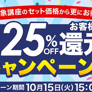明日10月15日まで!フォーサイトのお得なキャンペーン『最大25%オフ お客様還元キャンペーン』お見逃しなく