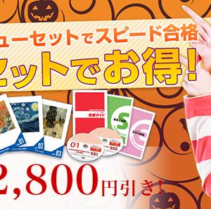 フォーサイトのセット割引が継続中!最大1万円引きのお得なクーポン有♪
