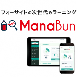 社労士通信講座フォーサイトのeラーニング「ManaBun」がリニュアル!