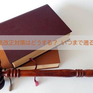 法改正の学習方法はどうする?いつまで遡って対策すべきか<社労士試験>