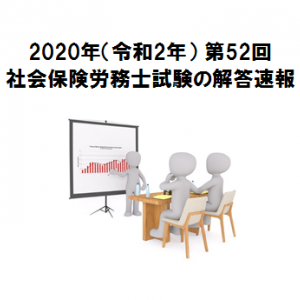 2020年(令和2年度) 第52回 社会保険労務士試験の解答速報