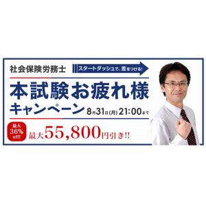 社労士通信講座フォーサイトが『本試験お疲れ様キャンペーン』開催!!最大36%オフ 55,800円オフ 2020年8月31日まで