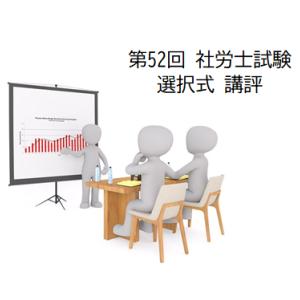 令和2年度(第52回)社会保険労務士試験 選択式試験の講評まとめ