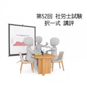 令和2年度(第52回)社会保険労務士試験 択一式試験の講評まとめ