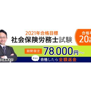 『アガルートアカデミー』2021年度社労士試験講座が全コース9万円オフ!