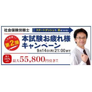 朗報!フォーサイト『本試験お疲れ様キャンペーン 第2弾』開催中!最大36%オフ 55,800円オフ 2020年9月14日(月)21時まで