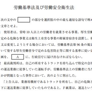 第51回(令和2年度)社労士試験 「労働基準法・労働安全衛生法」選択式の解説