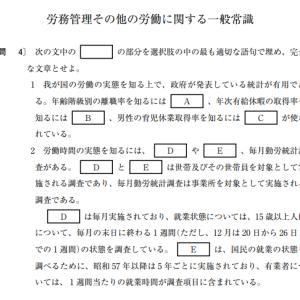 第52回(令和2年度)社労士試験 「労務管理その他労働に関する一般常識」選択式の解説