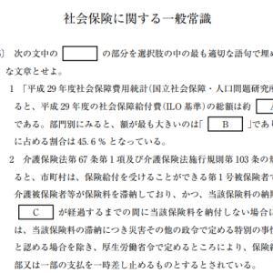第52回(令和2年度)社労士試験 「社会保険に関する一般常識」選択式の解説