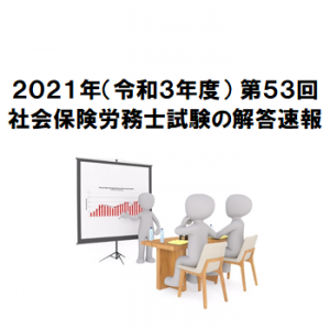 2021年(令和3年度) 第53回 社会保険労務士試験の解答速報