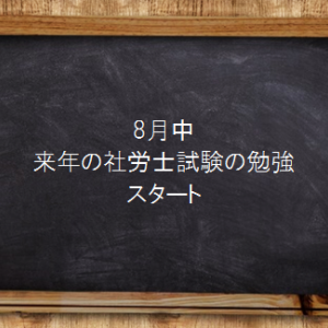 【8/28】8月中に来年の社労士試験の勉強をスタートして合格を目指す