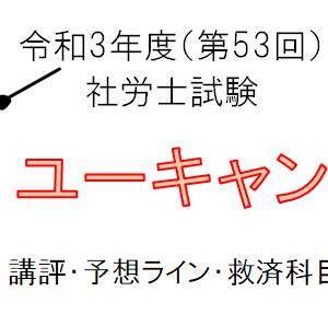 第53回社労士試験『ユーキャン』講評・予想合格ライン・救済科目まとめ