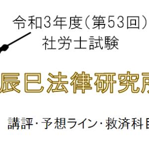 第53回社労士試験『辰巳法律研究所』講評・予想合格ライン・救済科目まとめ