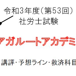 第53回社労士試験『アガルートアカデミー』講評・予想合格ライン・救済科目まとめ
