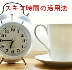 社労士試験合格者が実践してきた「スキマ時間」の活用法を紹介