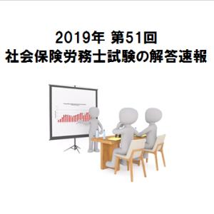2019年度(令和元年) 第51回 社会保険労務士試験の解答速報