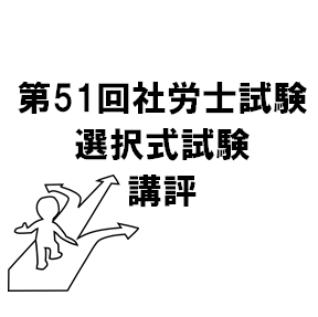 令和元年度(第51回)社会保険労務士試験 選択式試験の講評まとめ