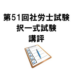 令和元年度(第51回)社会保険労務士試験 択一式試験の講評まとめ