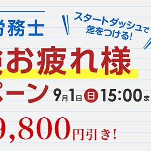 フォーサイト『本試験お疲れ様キャンペーン』を実施 9月1日15:00まで