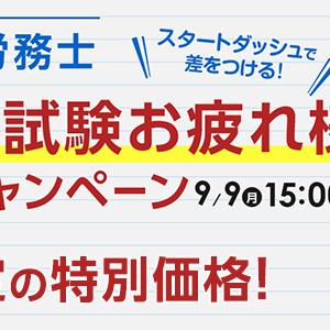 フォーサイト『本試験お疲れ様キャンペーン』第二弾!再販決定!お見逃しなく! 9月4日18:00~9月9日15:00まで