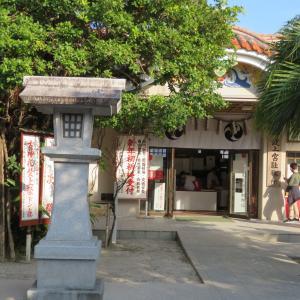 沖縄旅行Ⅱ記 200110(金)第一日目 またまた琉球へ(夕暮れまで)