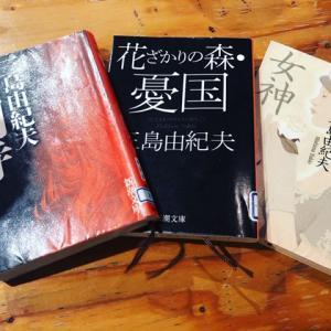 読書会とMishima月間だった8月