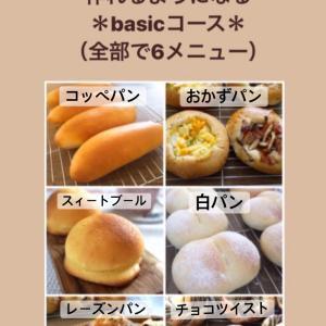 【1名様のみ募集‼️】大切な人の「コレ作って!」に応えられる!おうちでパン作り