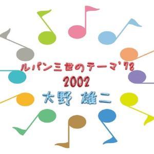 ルパン三世のテーマ'78(2002 Version) / 大野雄二