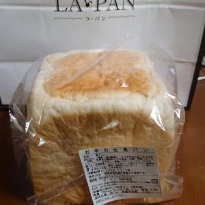 三条商店街に食パン専門店がオープンしてました(^^♪ラ・パン 三条店