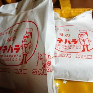 お家ご飯のおかず買いましたぁ(^^♪味のタテハラ