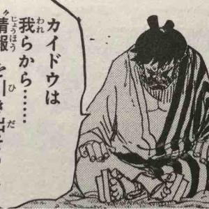 【ONE PIECE感想】第982話「無礼者 meets 無礼者」【ネタバレ注意】