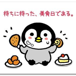 引きこもりおばさんだって米津玄師くらい知ってるぞと思っていた美食日。