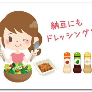 納豆にごまドレを入れてみた!最近お気に入りのドレッシング2種