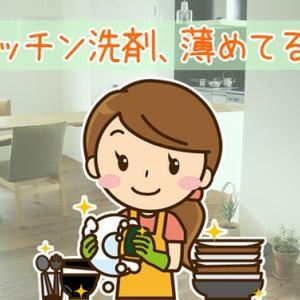 食器洗剤を薄めると雑菌が心配?薄めるメリットと泡工房の口コミ!