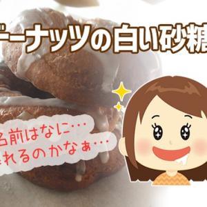 ドーナッツの白い砂糖の正体は?あの甘いコーティングの名前と作り方