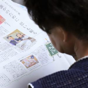 祝・京都新聞掲載!っておばあ、自分が載ること忘れてる!?